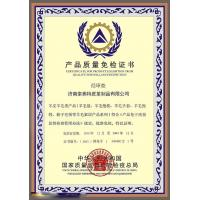 Jinan Soft Fur Products Co., Ltd Certifications