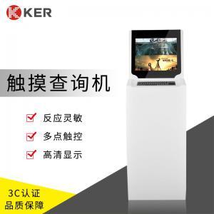 Best 21.5 Inch Self Service Information Kiosk wholesale