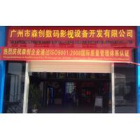 Guang Zhou SenChuang Digital Video Equipment Development Co.,LTD