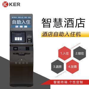 Best VGA Receipt Print TFT LCD 1280*1024 Hotel Self Check In Kiosk wholesale