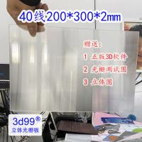 Best Big size Lenticular Board 120x240cm  25 lpi 4mm thickness lenticular for uv flatbed printer and inkjet print wholesale