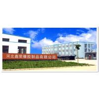 Hebei Xinrong Rubber Products Co., Ltd