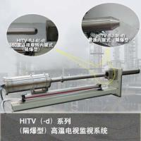 Best High Temperature Video Camera , Integrated HD Camera For Industrial Surveillance wholesale