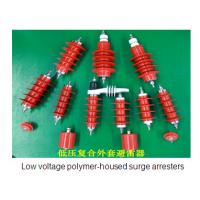 Substation Station Class Surge Arrester , High Performance Metal Oxide Surge Arrester