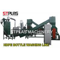 Best HDPE Shampoo Bottle Plastic Washing Recycling Machine With Siemens Motor 1000kg/h wholesale