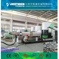 Best HDPE LDPE film plastic granulator with water ring die face cutting wholesale
