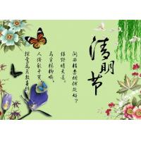Best Public Holiday Notice: Qingming Festival Apr 2 to 4 2017 wholesale