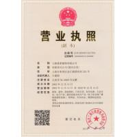 Shanghai Aixi Lable&Ornament Co.Ltd Certifications