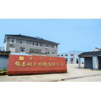 Yixing City Kam Tai Refractories Co.,ltd