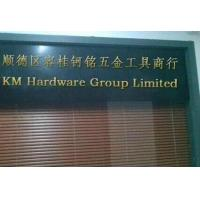 KM HARDWARE ASIA LIMITED