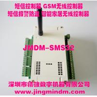 China JMDM-SMS32 SMS controller GSM controller, SMS Controller, Wireless I/ O controller, GSM remote control module on sale