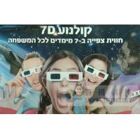 Best Fantastic 7D Cinema System For Rent In Israel wholesale