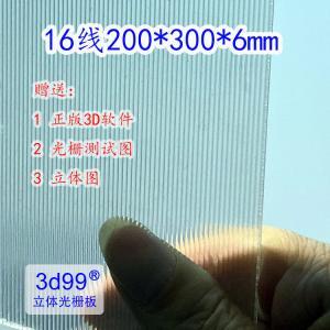 Best 3D Lenticular Printing material 120cmx240cm 6mm lenticular board for  3D lenticular wedding photo and big size 3d print wholesale