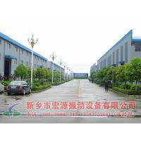 Xinxiang Hongyuan Vibratory Equipment Co.,ltd