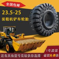 China OTR solid tyre for wheel loader 23.5-25 solid tyre for liugong lonking spare parts tire tread mold on sale