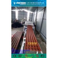 Buy cheap PVC glazed tile making machine/PMMA ASA ARCRYLIC PVC wave plate/glazed tile roll forming machine from wholesalers