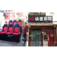 Best Dynamic Cinema Seat , 6DOF Platform Motion Theater Chair With Push Back , Electric Shock wholesale