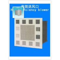 Buy cheap 370×370×530 Clean Room Equipment Hepa Filter Fan Filtered Air Blower from wholesalers