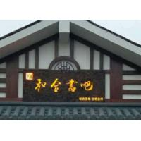 Best Custom House Signs  Illuminated Wooden Signs With Any Letter Special Lighting Effect wholesale