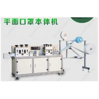 Best PLC Control Earloop Face Mask Making Machine With Tension Control System wholesale