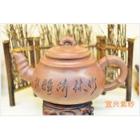 Best Handmade Chinese Yixing Zisha Teapot Yellow With Chinese Words Carving wholesale