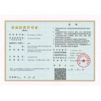 Xiamen Newman Import & Export Co., Ltd. Certifications