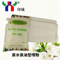 Best YY-800 ceres Hydrophilic-lipophilic spray powder for offset printing wholesale