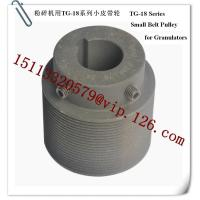 China China Plastics Grinders Spare Parts--- TG-18 Series Small Belt Pulley Manufacturer on sale