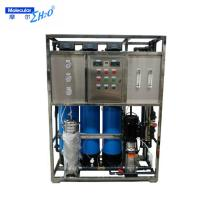 Best DOW Boiler Feed Water Treatment Plant Reverse Osmosis and mixed wholesale
