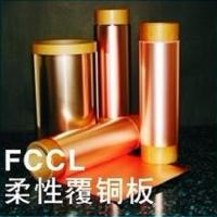Best Flexible Copper Clad Laminate is the processing substrate for Flexible  printed circuit board wholesale