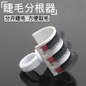 Individual Eyelash Extension Tools Plastic 3D U - Band Fake Eyelash Holder