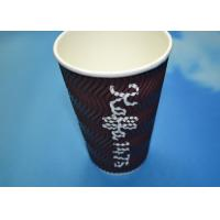 Quality Coloured PE Coated Cappuccino Espresso Ripple Paper Cups With Flexo Printing wholesale