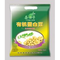 Soybean only Organic Soybeans (640g)