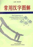 The Composition of Common Chinese Characters - An Illustrated Account