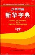 Xinhua Chinese Dictionary with English Translation
