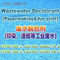 Best Wastewater decolorant [papermaking&dye print] wholesale