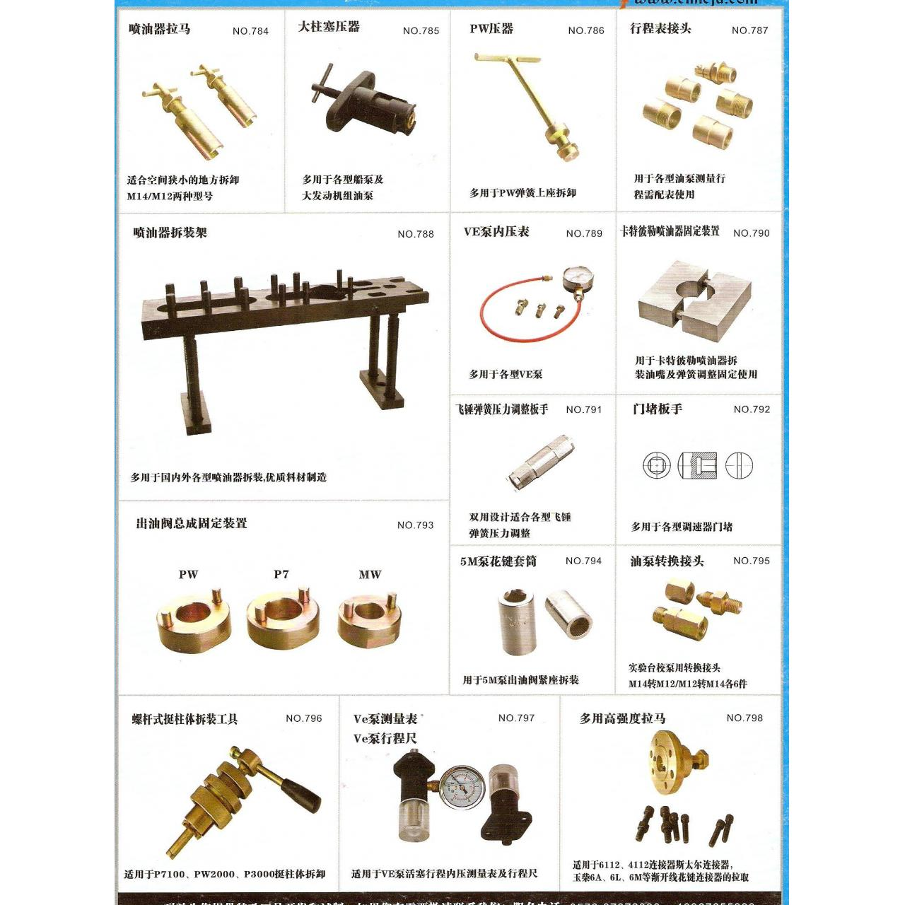 Tools for Test bench and pumps Tools for test bench and pumps