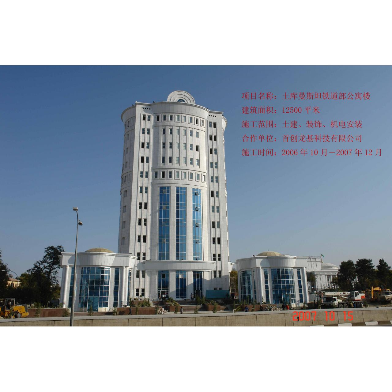 Best Overseas project |Overseas project>>TurkmenistanMinistryofRailwaysblockofflats wholesale