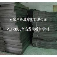 EVA PEF polyethylene foam ... PEF (EVA) family of high foaming