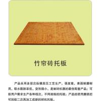Quality Bamboo curtain brick pallet wholesale