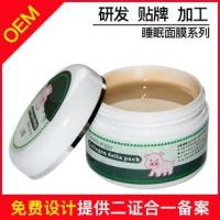 Best Facial treatment Pig skin collagen mask wholesale