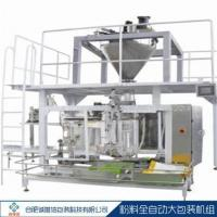 Buy cheap large packing system Automatic large packing machine for powder from wholesalers