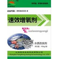 Best The available oxygen increasing agent wholesale